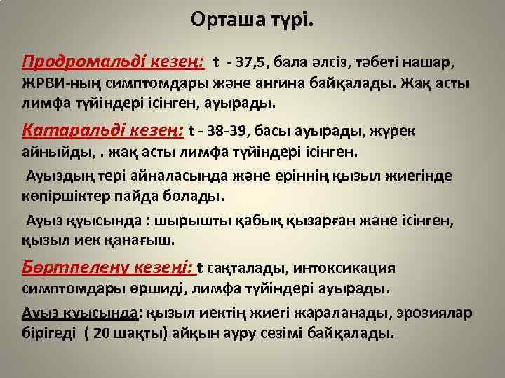 Орташа түрі. Продромальді кезең: t - 37, 5, бала әлсіз, тәбеті нашар, ЖРВИ-ның симптомдары