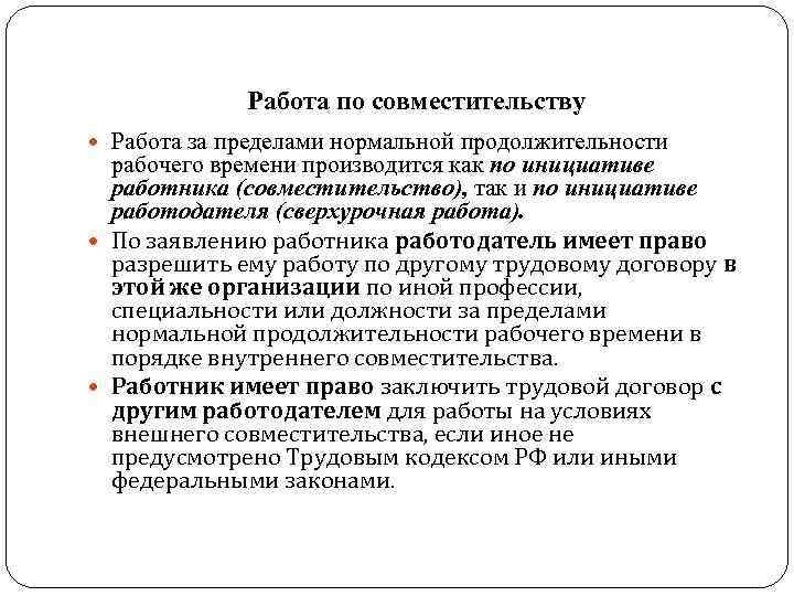 Работа по совместительству в москве вакансии удаленной как работают на бирже фриланса