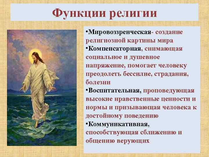Функции религии • Мировоззренческая- создание религиозной картины мира • Компенсаторная, снимающая социальное и душевное