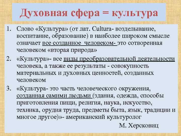 Духовная сфера = культура 1. Слово «Культура» (от лат. Cultura- возделывание, воспитание, образование) в