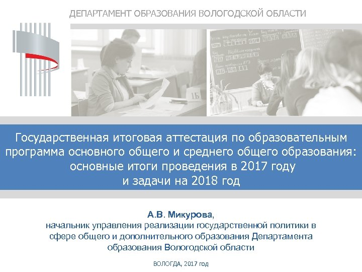 ДЕПАРТАМЕНТ ОБРАЗОВАНИЯ ВОЛОГОДСКОЙ ОБЛАСТИ Государственная итоговая аттестация по образовательным программа основного общего и среднего