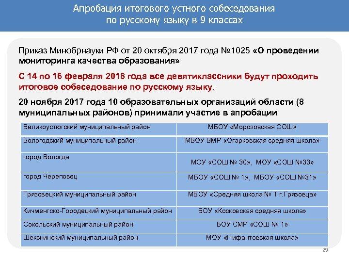 Апробация итогового устного собеседования по русскому языку в 9 классах Приказ Минобрнауки РФ от