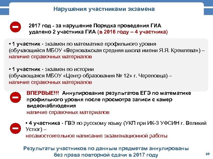 Нарушения участниками экзамена 2017 год - за нарушение Порядка проведения ГИА удалено 2 участника