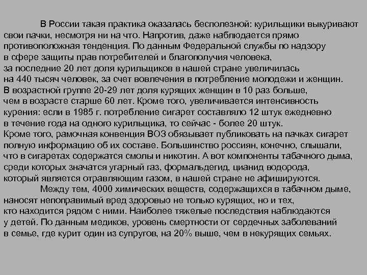 В России такая практика оказалась бесполезной: курильщики выкуривают свои пачки, несмотря ни на что.