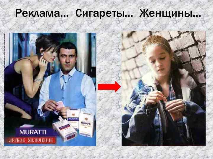 Реклама… Сигареты… Женщины…