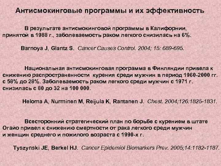 Антисмокинговые программы и их эффективность В результате антисмокинговой программы в Калифорнии, принятой в 1988