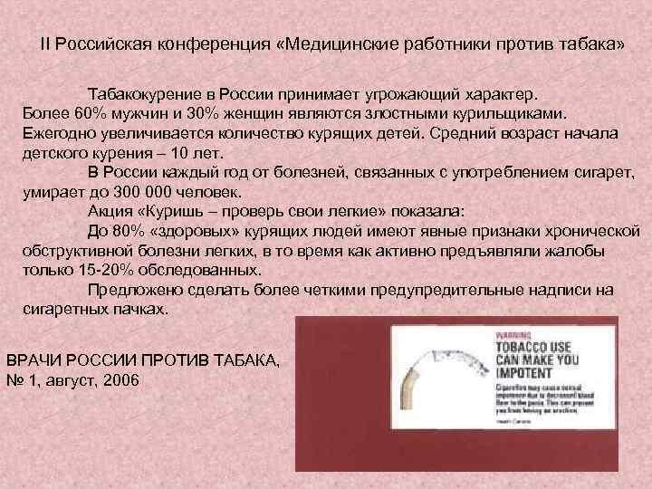 II Российская конференция «Медицинские работники против табака» Табакокурение в России принимает угрожающий характер. Более