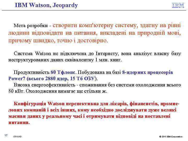 IBM Watson, Jeopardy створити комп'ютерну систему, здатну на рівні людини відповідати на питання, викладені