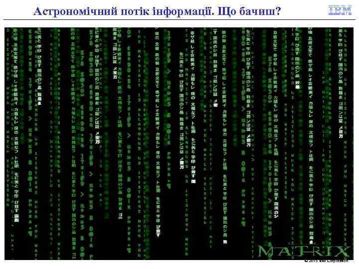 Астрономічний потік інформації. Що бачиш? © 2015 IBM Corporation