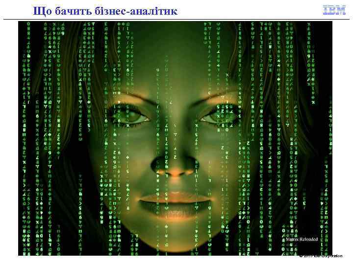 Що бачить бізнес-аналітик © 2015 IBM Corporation