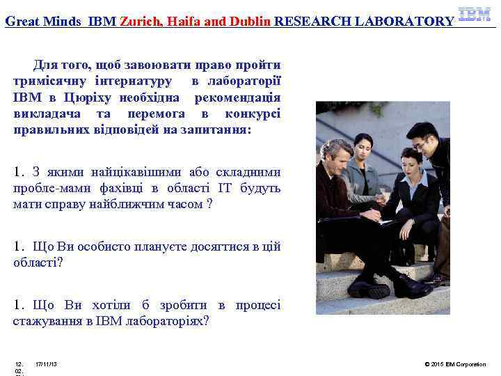 Great Minds IBM Zurich, Haifa and Dublin RESEARCH LABORATORY Для того, щоб завоювати право