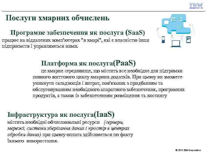 Послуги хмарних обчислень Програмне забезпечення як послуга (Saa. S) працює на віддалених комп'ютерах