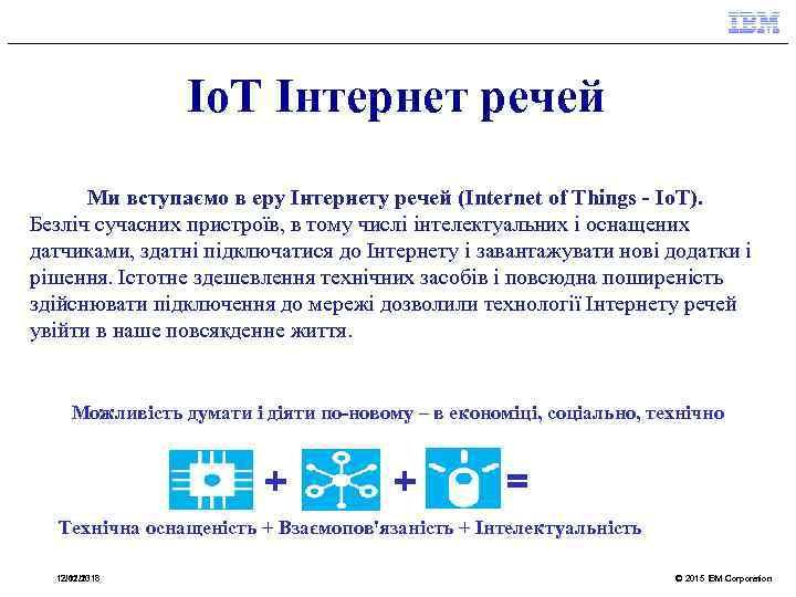 Io. T Інтернет речей Ми вступаємо в еру Інтернету речей (Internet of Things -