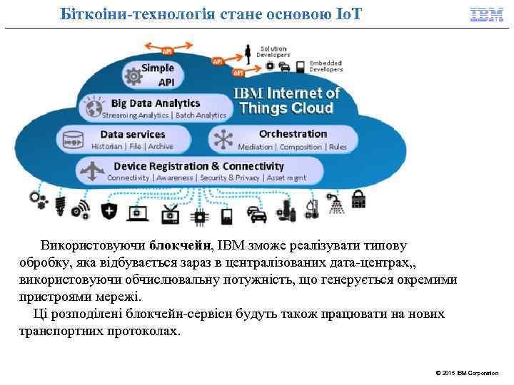 Біткоіни-технологія стане основою Io. T Використовуючи блокчейн, IBM зможе реалізувати типову обробку, яка відбувається