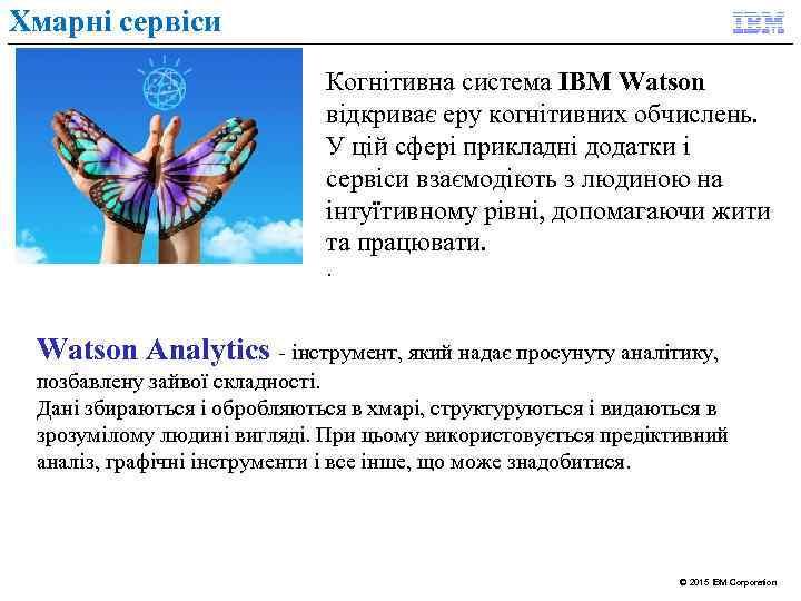 Хмарні сервіси Когнітивна система IBM Watson відкриває еру когнітивних обчислень. У цій сфері прикладні