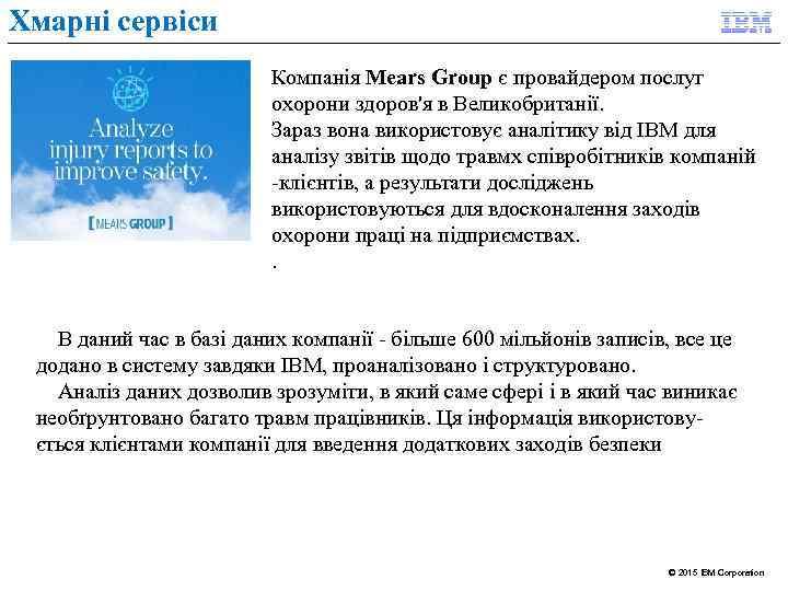 Хмарні сервіси Компанія Mears Group є провайдером послуг охорони здоров'я в Великобританії. Зараз вона