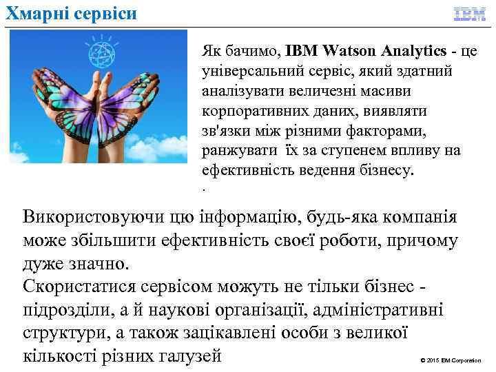 Хмарні сервіси Як бачимо, IBM Watson Analytics - це універсальний сервіс, який здатний аналізувати