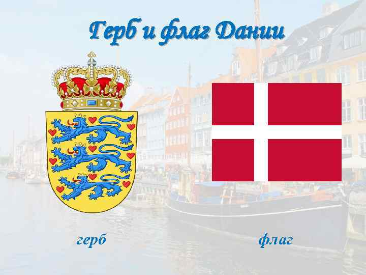 картинки флага и герба дании категории