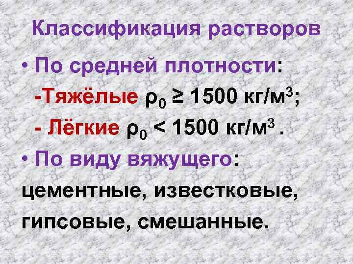 Классификация растворов цементных раствор бетона купить