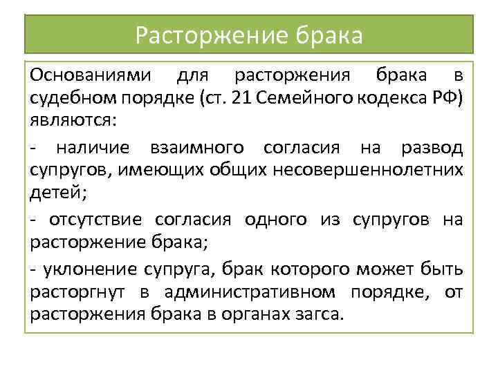 Расторжение брака Основаниями для расторжения брака в судебном порядке (ст. 21 Семейного кодекса РФ)