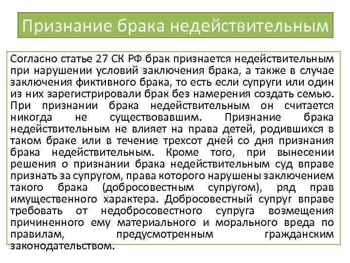Признание брака недействительным Согласно статье 27 СК РФ брак признается недействительным при нарушении условий