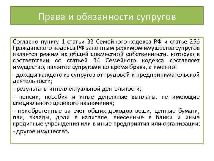 Права и обязанности супругов Согласно пункту 1 статьи 33 Семейного кодекса РФ и статье