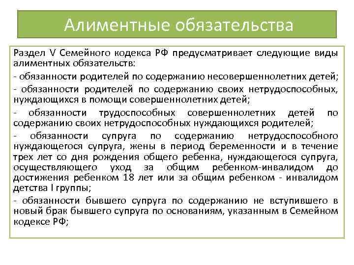 Алиментные обязательства Раздел V Семейного кодекса РФ предусматривает следующие виды алиментных обязательств: - обязанности