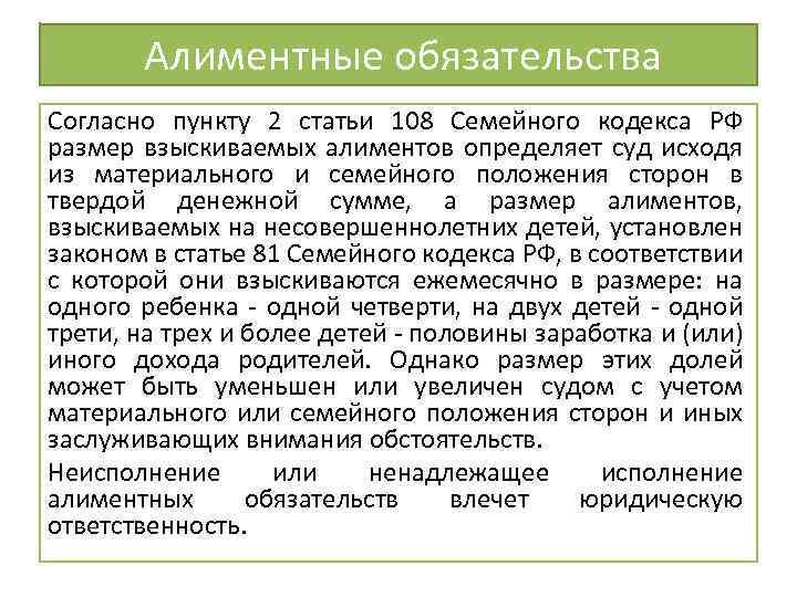 Алиментные обязательства Согласно пункту 2 статьи 108 Семейного кодекса РФ размер взыскиваемых алиментов определяет