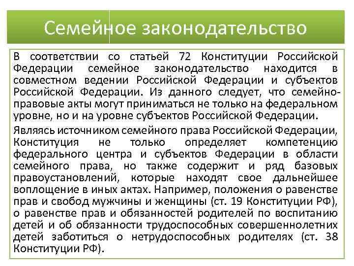 Семейное законодательство В соответствии со статьей 72 Конституции Российской Федерации семейное законодательство находится в