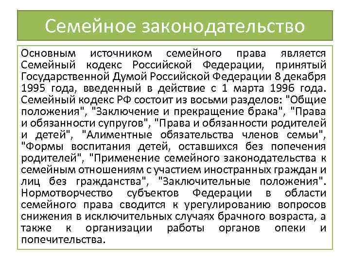 Семейное законодательство Основным источником семейного права является Семейный кодекс Российской Федерации, принятый Государственной Думой
