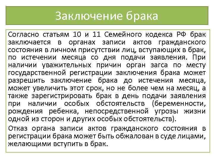 Заключение брака Согласно статьям 10 и 11 Семейного кодекса РФ брак заключается в органах