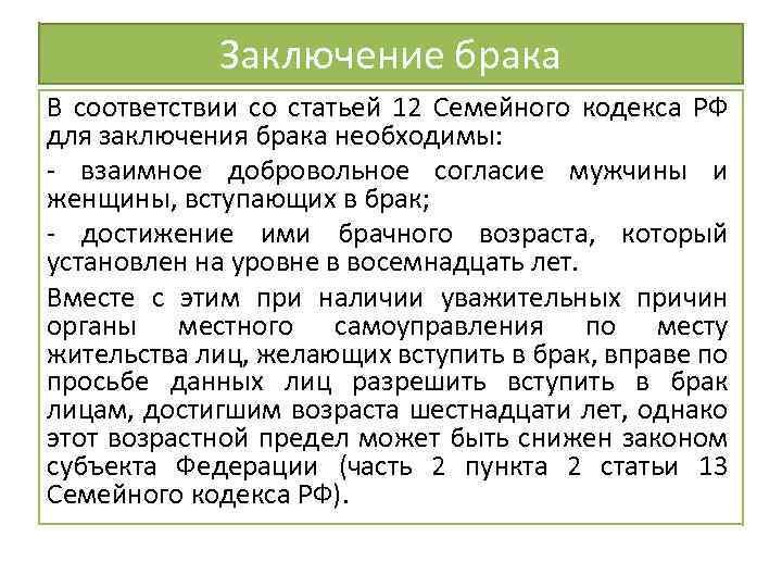 Заключение брака В соответствии со статьей 12 Семейного кодекса РФ для заключения брака необходимы: