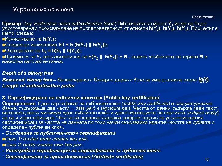 Управление на ключа Продължение Пример (key verification using authentication trees) Публичната стойност Y 1