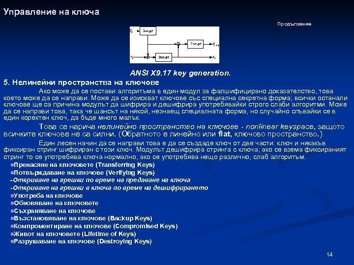 Управление на ключа Продължение ANSI X 9. 17 key generation. 5. Нелинейни пространства на