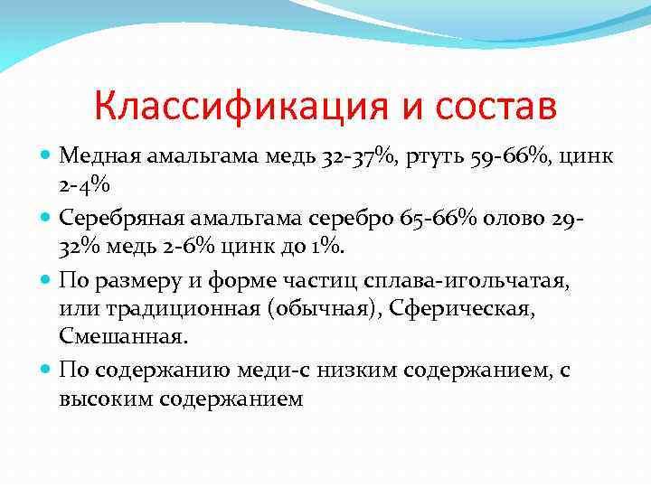 Классификация и состав Медная амальгама медь 32 -37%, ртуть 59 -66%, цинк 2 -4%