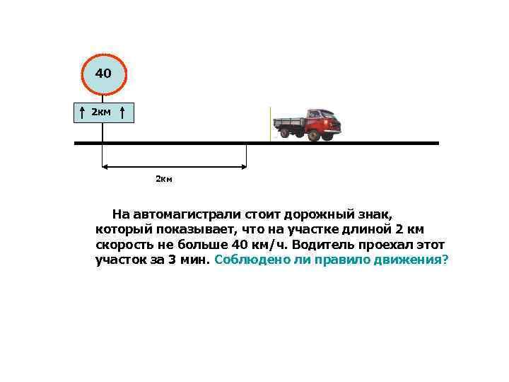 40 2 км На автомагистрали стоит дорожный знак, который показывает, что на участке длиной