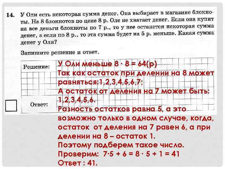 У Оли меньше 8 ∙ 8 = 64(р) Так как остаток при делении на