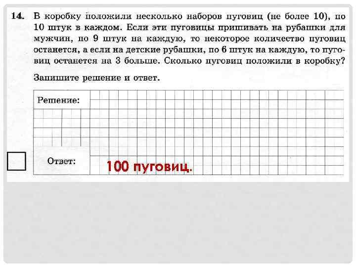 100 пуговиц.