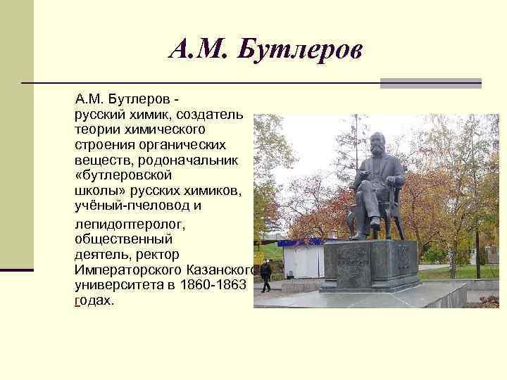 А. М. Бутлеров - русский химик, создатель теории химического строения органических веществ, родоначальник «бутлеровской