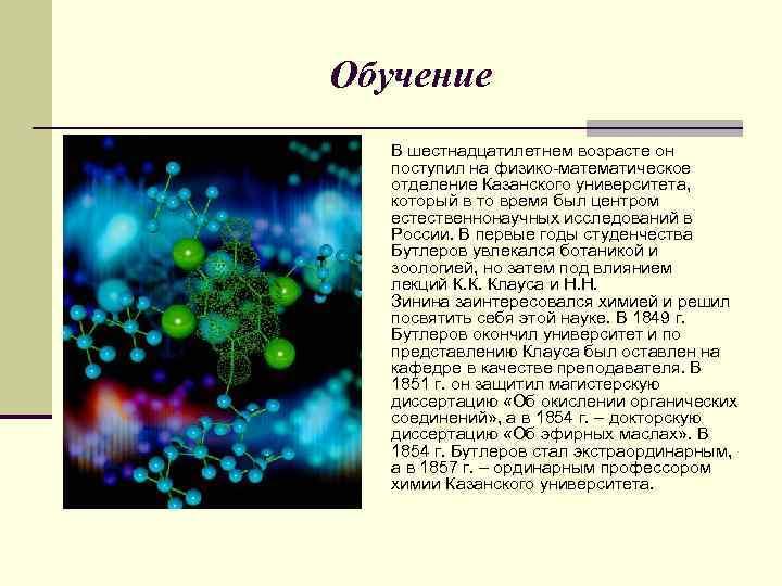 Обучение В шестнадцатилетнем возрасте он поступил на физико-математическое отделение Казанского университета, который в то