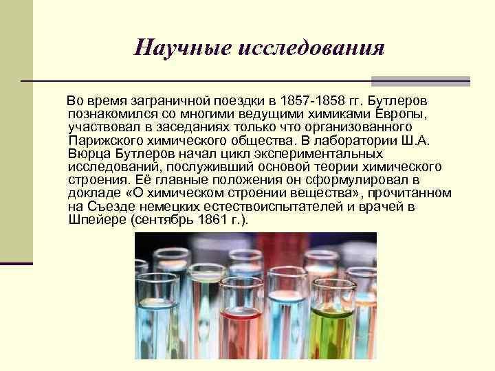 Научные исследования Во время заграничной поездки в 1857 -1858 гг. Бутлеров познакомился со многими