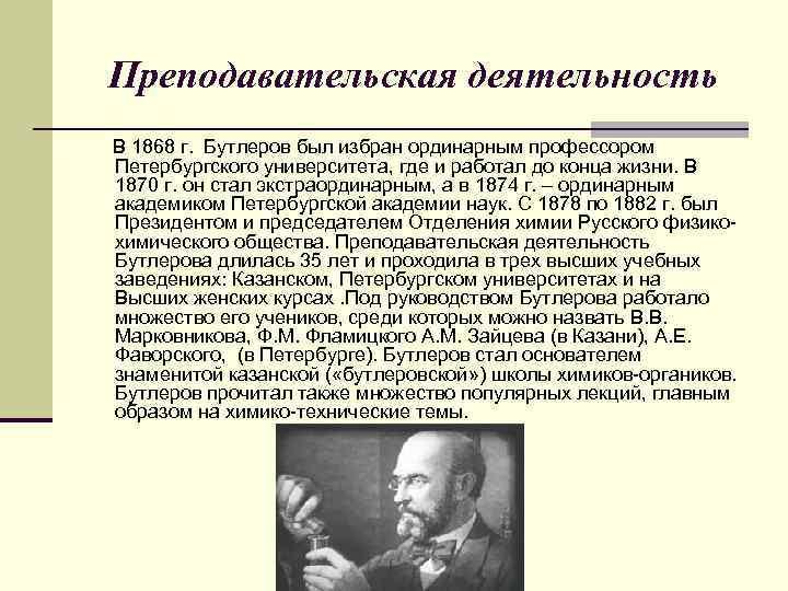 Преподавательская деятельность В 1868 г. Бутлеров был избран ординарным профессором Петербургского университета, где и
