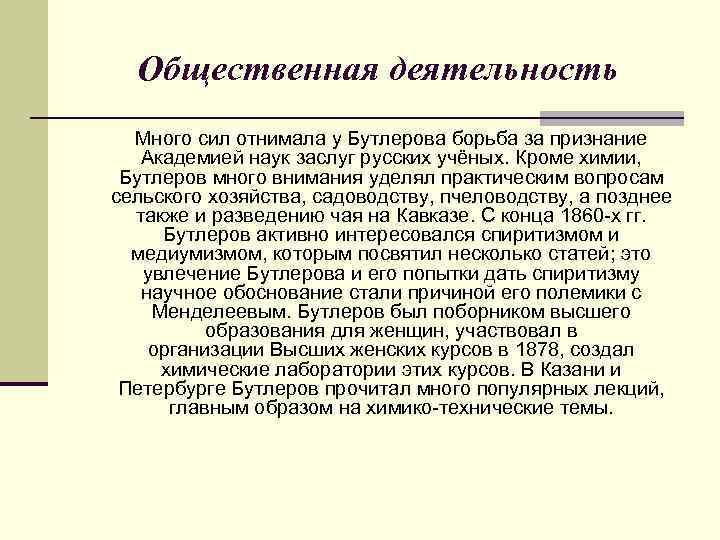 Общественная деятельность Много сил отнимала у Бутлерова борьба за признание Академией наук заслуг русских