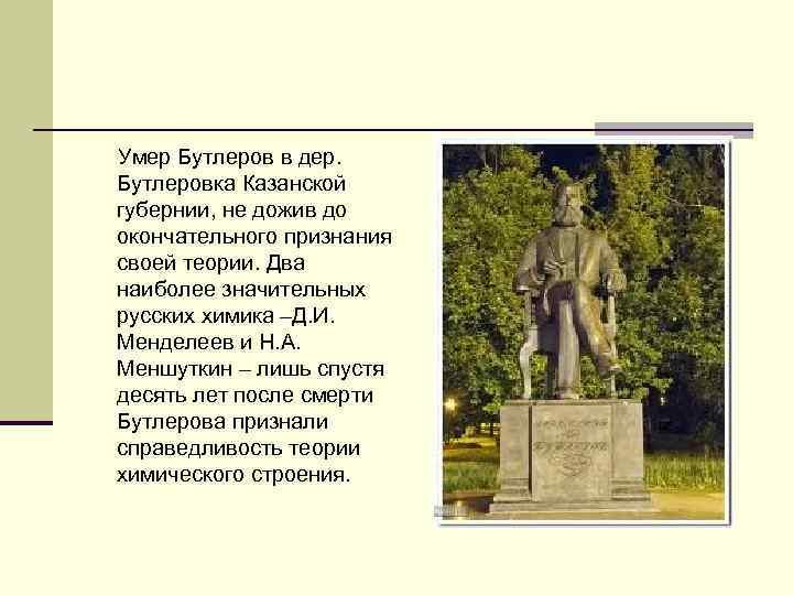 Умер Бутлеров в дер. Бутлеровка Казанской губернии, не дожив до окончательного признания своей