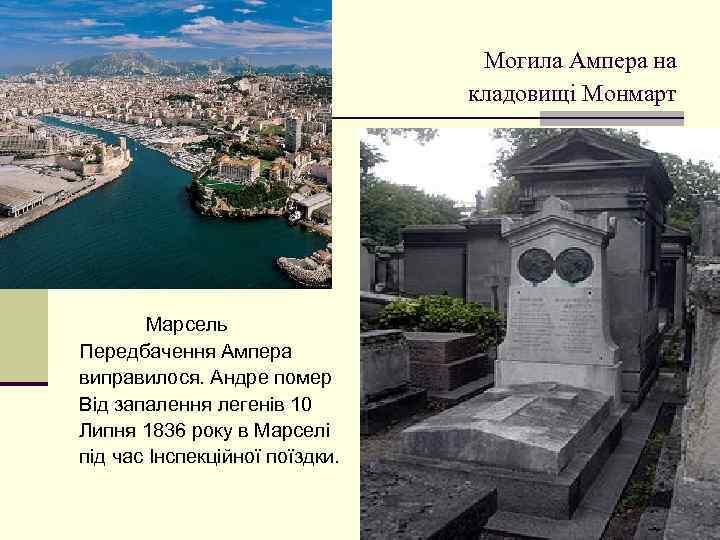 Могила Ампера на кладовищі Монмарт Марсель Передбачення Ампера виправилося. Андре помер Від запалення легенів