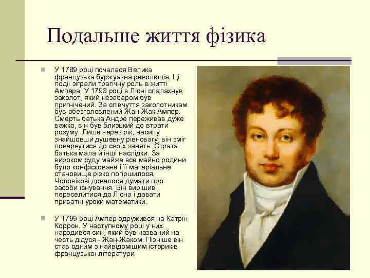 Подальше життя фізика n У 1789 році почалася Велика французька буржуазна революція. Ці події