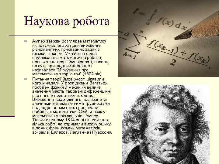 Наукова робота n n Ампер завжди розглядав математику як потужний апарат для вирішення різноманітних