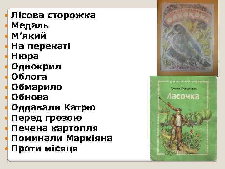 Лісова сторожка Медаль М'який На перекаті Нюра Однокрил Облога Обмарило Обнова Оддавали Катрю