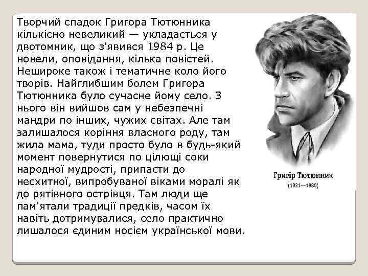 Творчий спадок Григора Тютюнника кількісно невеликий — укладається у двотомник, що з'явився 1984 р.