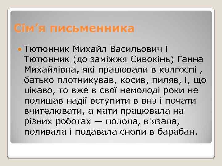 Сім'я письменника Тютюнник Михайл Васильович і Тютюнник (до заміжжя Сивокінь) Ганна Михайлівна, які працювали